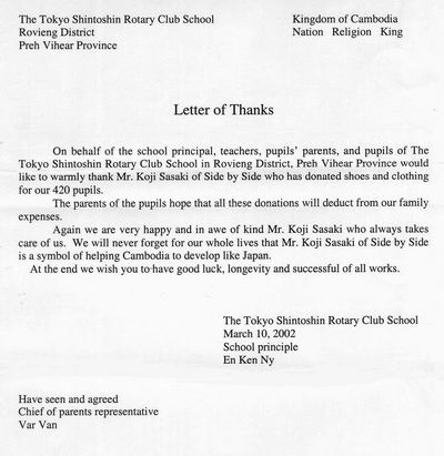 THANK YOU LETTERS FOR DONATIONS TO CHILDREN IN CAMBODIA – Thank You Letter for Donations